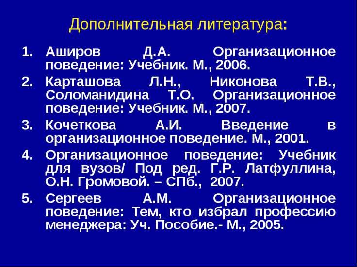 Дополнительная литература: Аширов Д.А. Организационное поведение: Учебник. М....