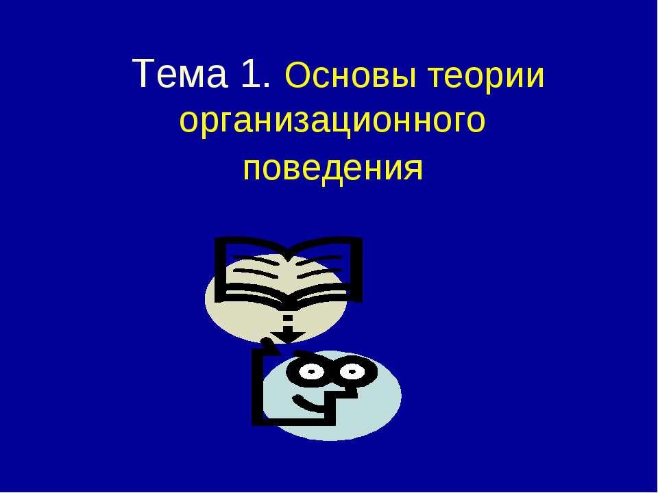 Тема 1. Основы теории организационного поведения