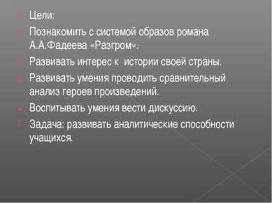 Цели: Познакомить с системой образов романа А.А.Фадеева «Разгром». Развивать ...