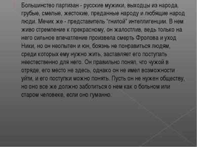 Большинство партизан - русские мужики, выходцы из народа, грубые, смелые, жес...