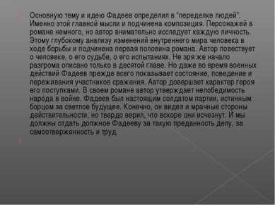 """Основную тему и идею Фадеев определил в """"переделке людей"""". Именно этой главно..."""