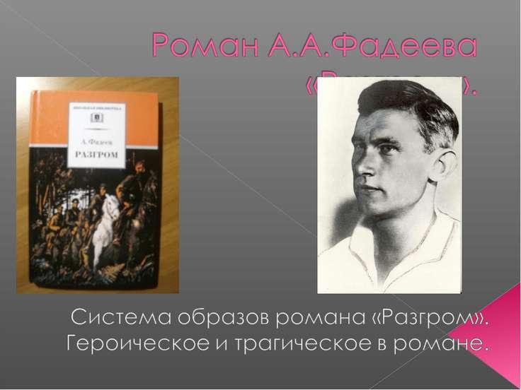http://uslide.ru/images/14/20709/736/img0.jpg