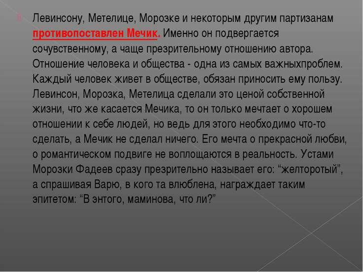 Левинсону, Метелице, Морозке и некоторым другим партизанам противопоставлен М...