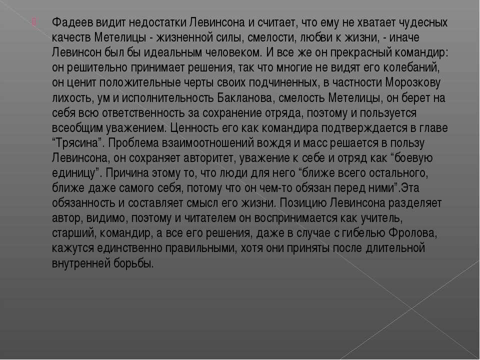 Фадеев видит недостатки Левинсона и считает, что ему не хватает чудесных каче...