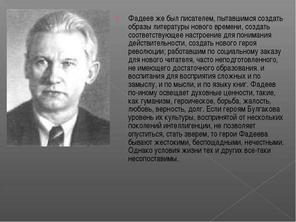 Фадеев же был писателем, пытавшимся создать образы литературы нового времени,...