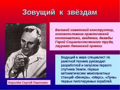 Зовущий к звёздам Великий советский конструктор, основоположник практической ...