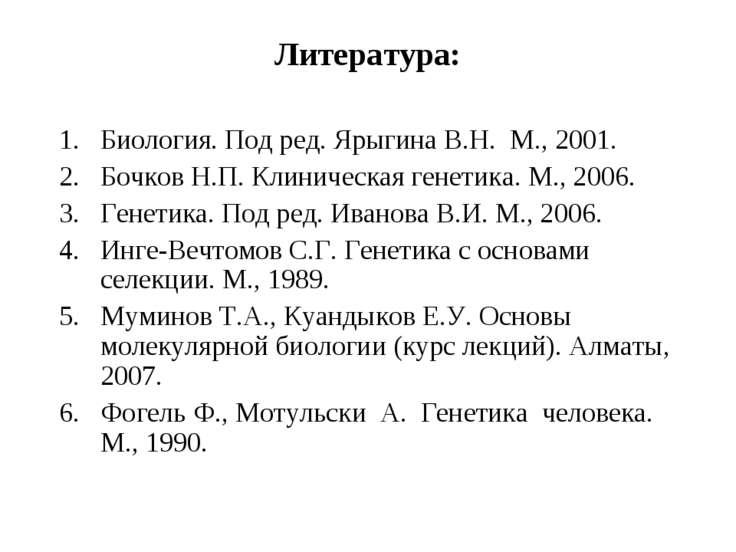 Литература: Биология. Под ред. Ярыгина В.Н. М., 2001. Бочков Н.П. Клиническая...