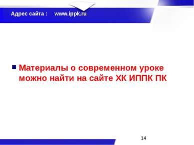 Адрес сайта : www.ippk.ru Материалы о современном уроке можно найти на сайте ...
