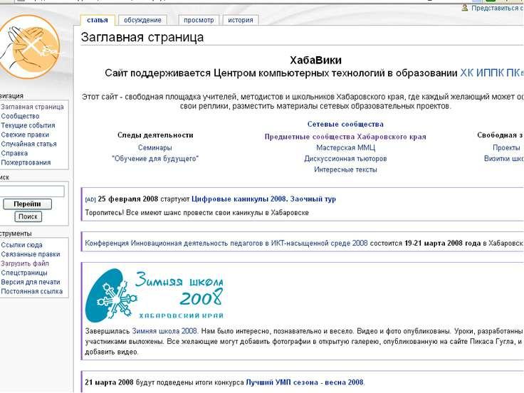 «ЛИКБЕЗ» 1. Выходишь в Интернет 2. Набираешь www.ippk.ru (попадаешь на сайт н...