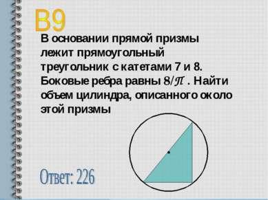 В основании прямой призмы лежит прямоугольный треугольник с катетами 7 и 8. Б...