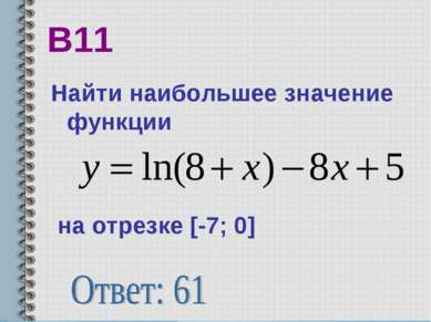 В11 Найти наибольшее значение функции на отрезке [-7; 0]