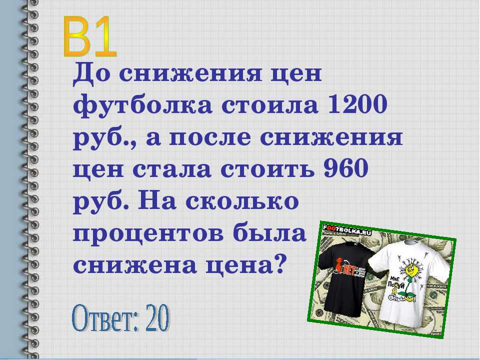 До снижения цен футболка стоила 1200 руб., а после снижения цен стала стоить ...