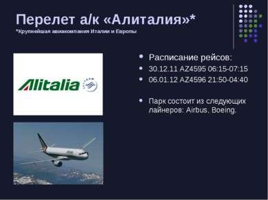 Перелет а/к «Алиталия»* *Крупнейшая авиакомпания Италии и Европы Расписание р...