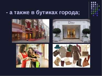 - а также в бутиках города;