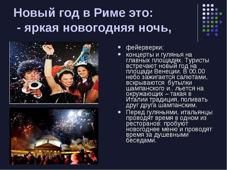 Новый год в Риме это: - яркая новогодняя ночь, фейерверки; концерты и гулянья...