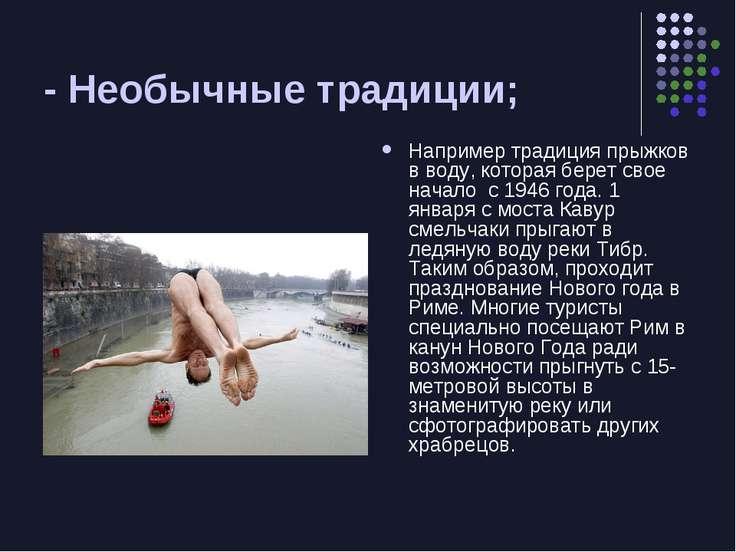 - Необычные традиции; Например традиция прыжков в воду, которая берет свое на...