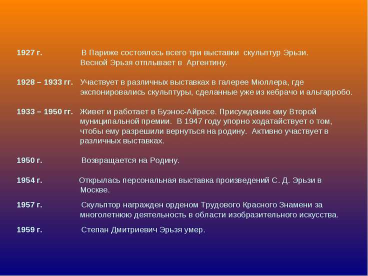 1954 г. Открылась персональная выставка произведений С. Д. Эрьзи в Москве. 19...