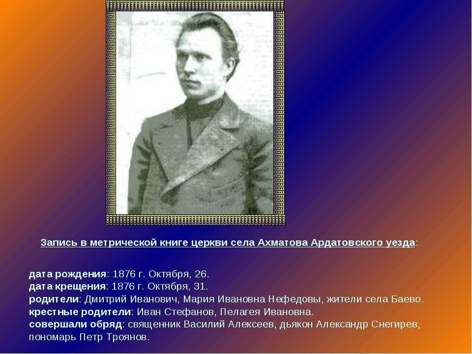 Запись в метрической книге церкви села Ахматова Ардатовского уезда: дата рожд...