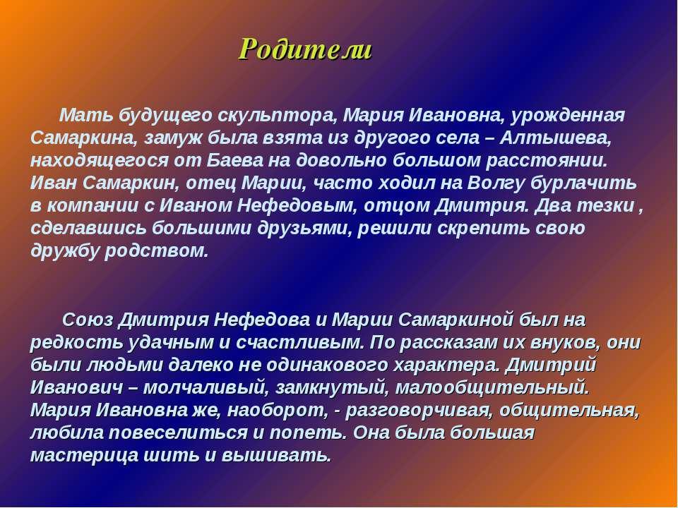 Мать будущего скульптора, Мария Ивановна, урожденная Самаркина, замуж была вз...