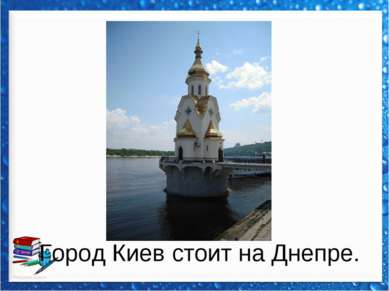 Город Киев стоит на Днепре.