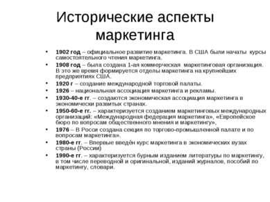 Исторические аспекты маркетинга 1902 год – официальное развитие маркетинга. В...