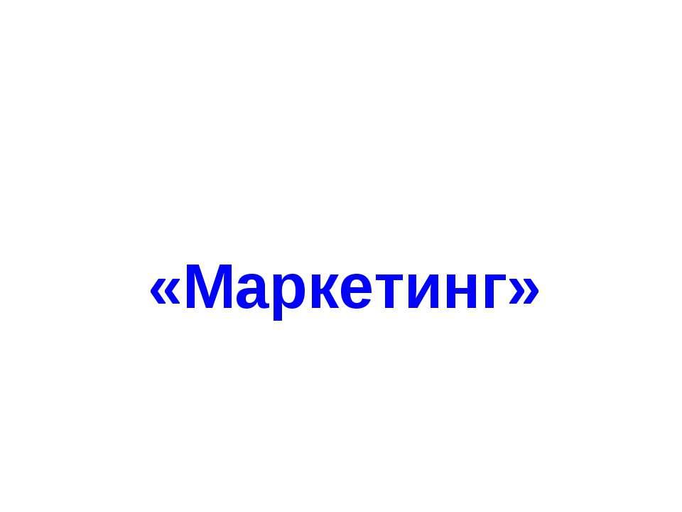 «Маркетинг»