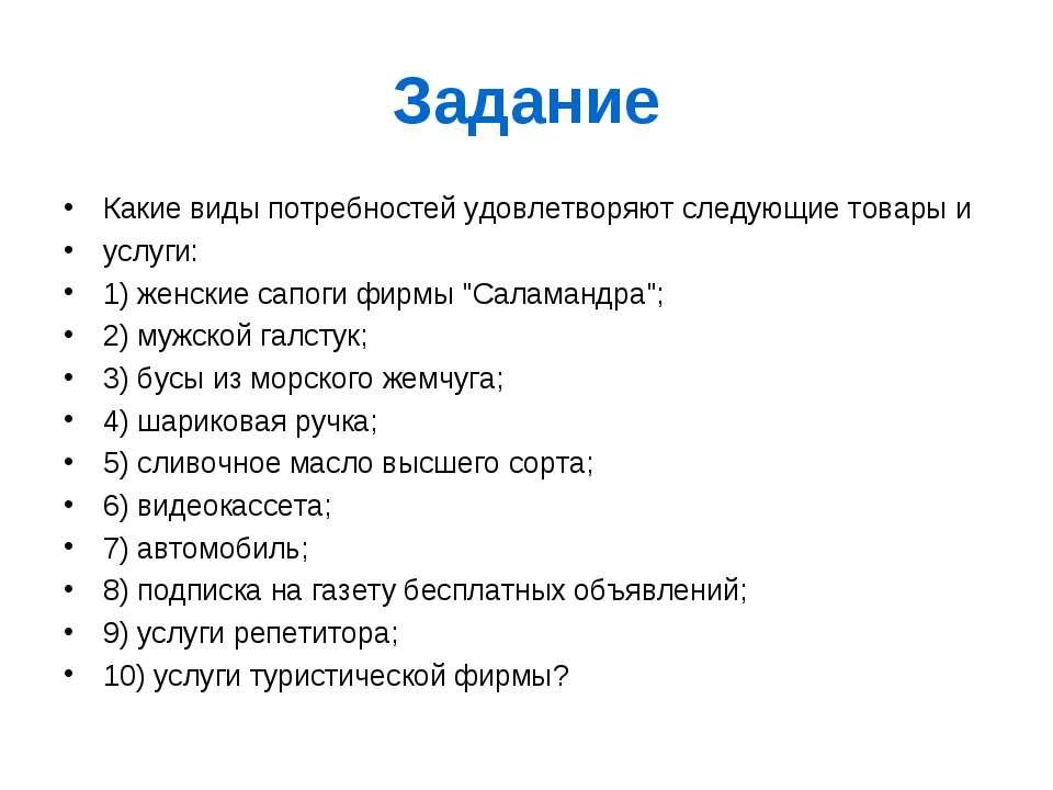 Задание Какие виды потребностей удовлетворяют следующие товары и услуги: 1) ж...