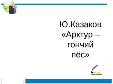 Ю.Казаков «Арктур –гончий пёс»