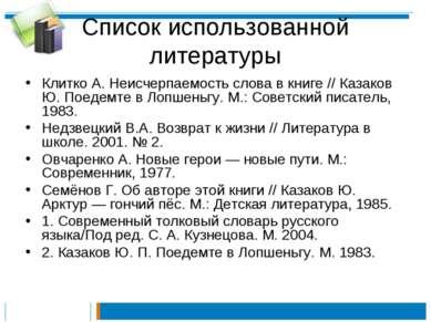 Список использованной литературы Клитко А. Неисчерпаемость слова в книге // К...