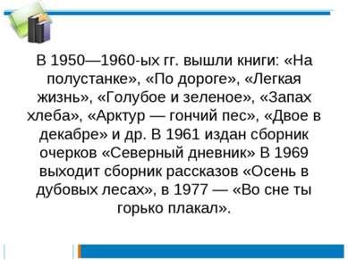 В 1950—1960-ых гг. вышли книги: «На полустанке», «По дороге», «Легкая жизнь»,...