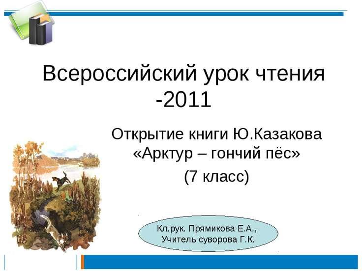 Всероссийский урок чтения -2011 Открытие книги Ю.Казакова «Арктур – гончий пё...