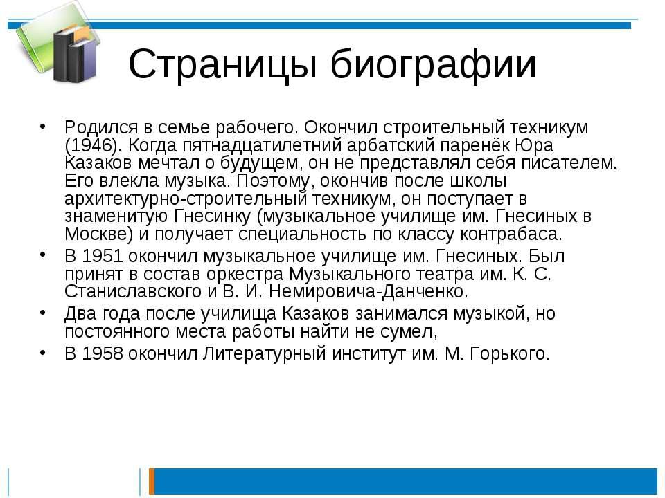 Страницы биографии Родился в семье рабочего. Окончил строительный техникум (1...