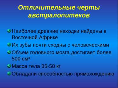 Отличительные черты австралопитеков Наиболее древние находки найдены в Восточ...