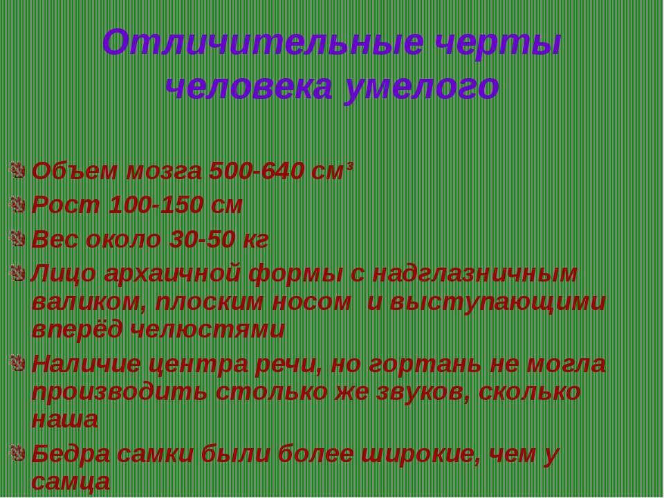 Отличительные черты человека умелого Объем мозга 500-640 см³ Рост 100-150 см ...