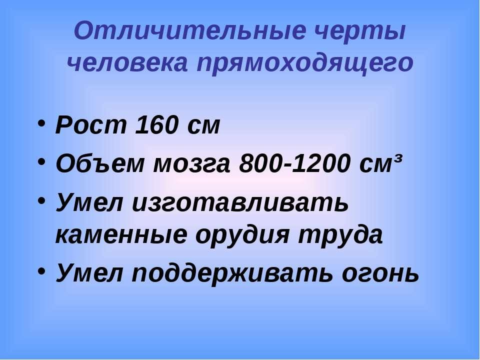 Отличительные черты человека прямоходящего Рост 160 см Объем мозга 800-1200 с...