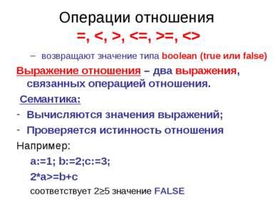 Операции отношения =, , =, возвращают значение типа boolean (true или false) ...