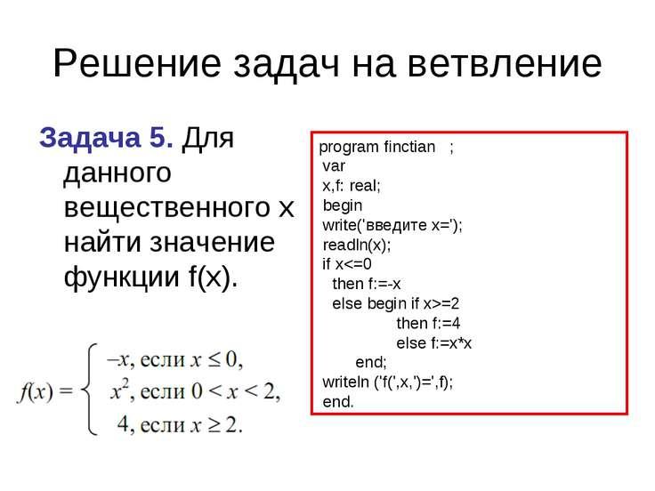 Решение задач на ветвление Задача 5. Для данного вещественного x найти значен...