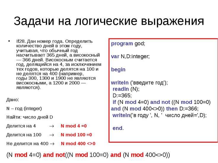 Задачи на логические выражения If28. Дан номер года. Определить количество дн...