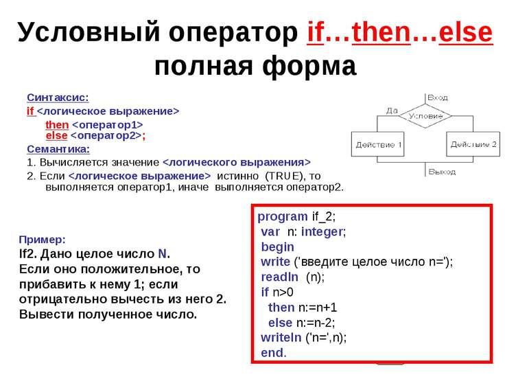 Условный оператор if…then…else полная форма Синтаксис: if then else ; Семанти...