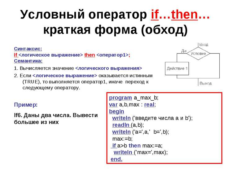 Условный оператор if…then… краткая форма (обход) Синтаксис: if then ; Семанти...
