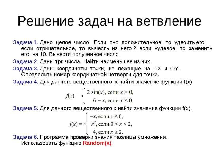 Решение задач на ветвление Задача 1. Дано целое число. Если оно положительное...