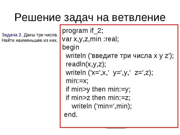 Решение задач на ветвление Задача 2. Даны три числа. Найти наименьшее из них....