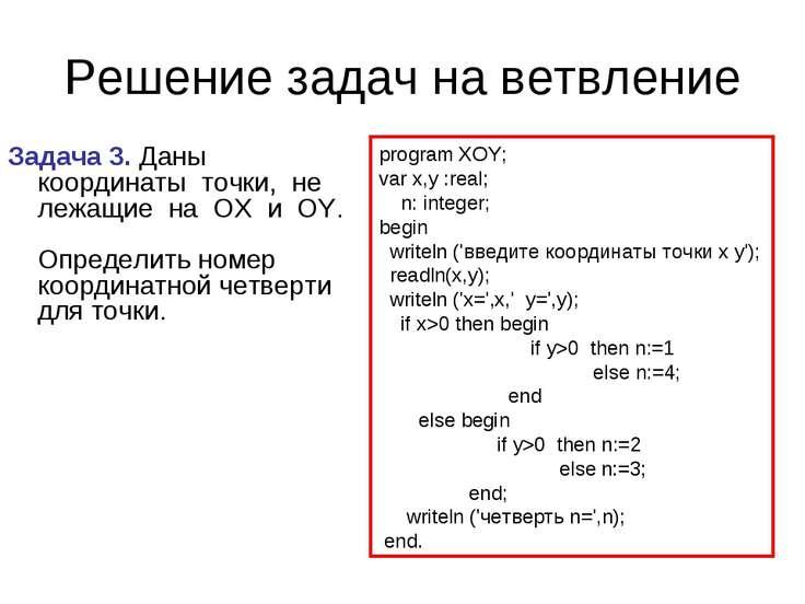 Решение задач на ветвление Задача 3. Даны координаты точки, не лежащие на OX ...