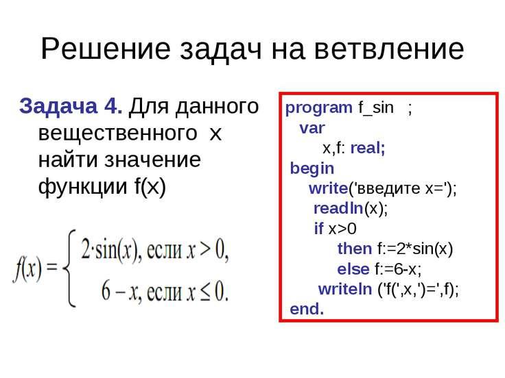 Решение задач на ветвление Задача 4. Для данного вещественного x найти значен...