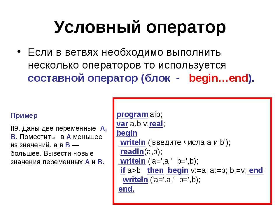 Условный оператор Если в ветвях необходимо выполнить несколько операторов то ...