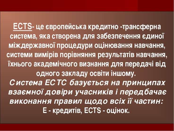 ЕСТS- це європейська кредитно -трансферна система, яка створена для забезпече...