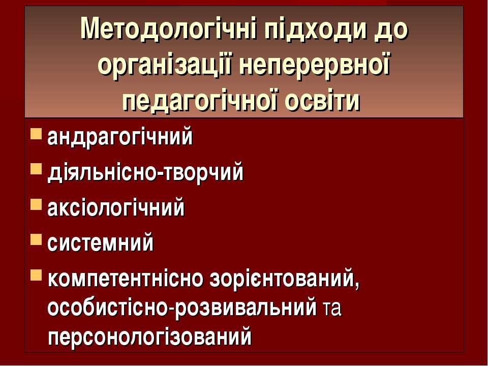 Методологічні підходи до організації неперервної педагогічної освіти андрагог...
