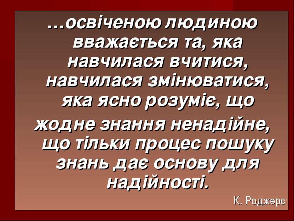 …освіченою людиною вважається та, яка навчилася вчитися, навчилася змінюватис...