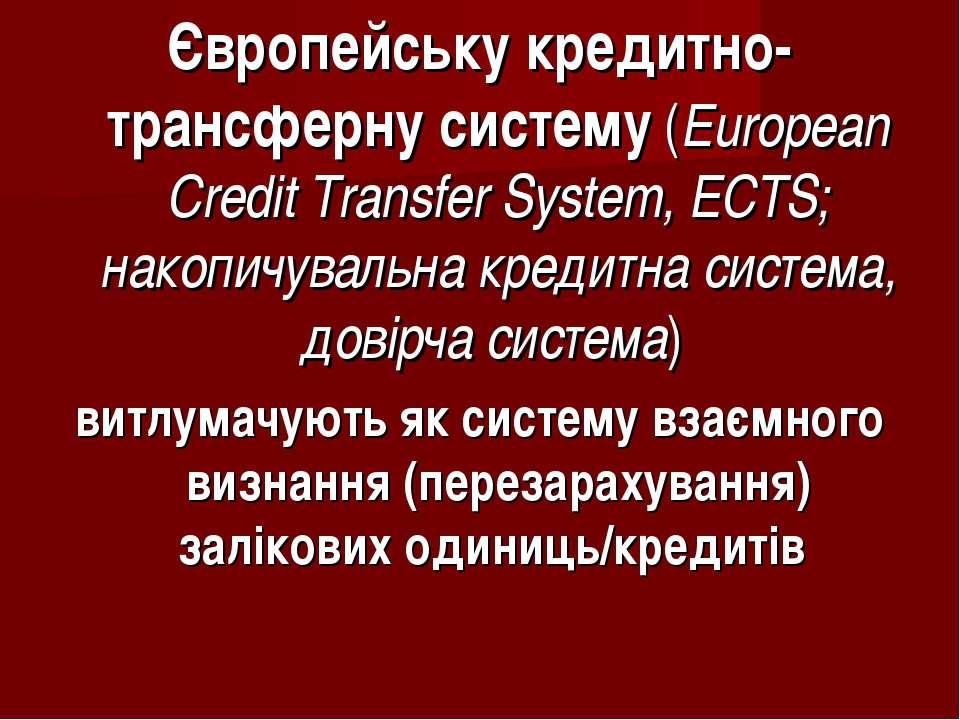 Європейську кредитно-трансферну систему (European Credit Transfer System, ECT...