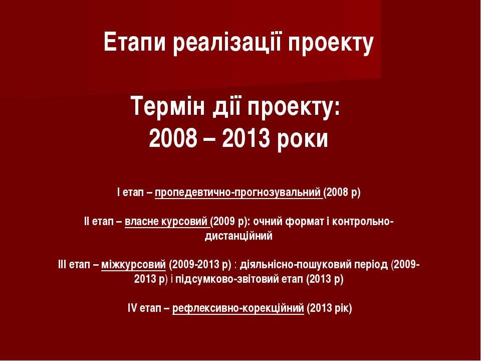 Етапи реалізації проекту Термін дії проекту: 2008 – 2013 роки І етап – пропед...